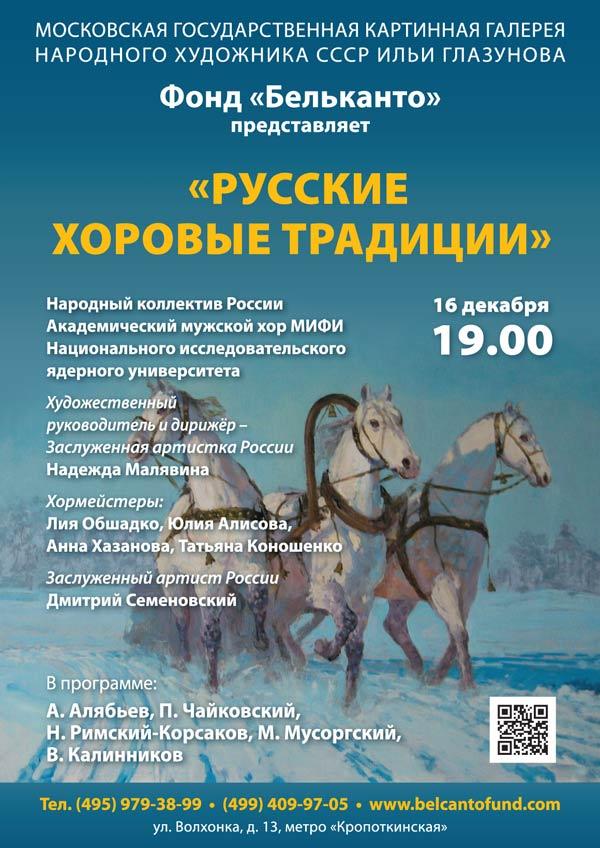 Русские-хоровые-традиции_рассылка