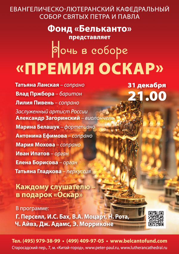Премия-Оскар_рассылка