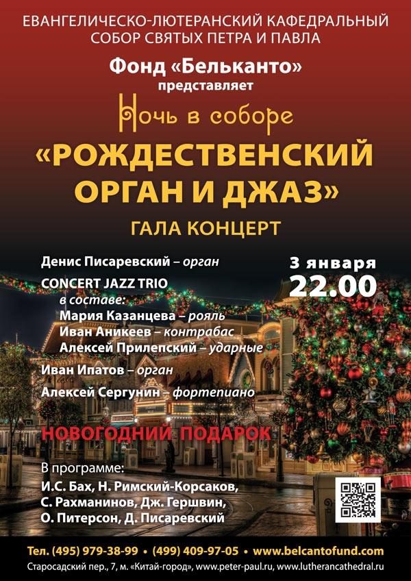 Рождественский-орган-и-джаз_рассылка