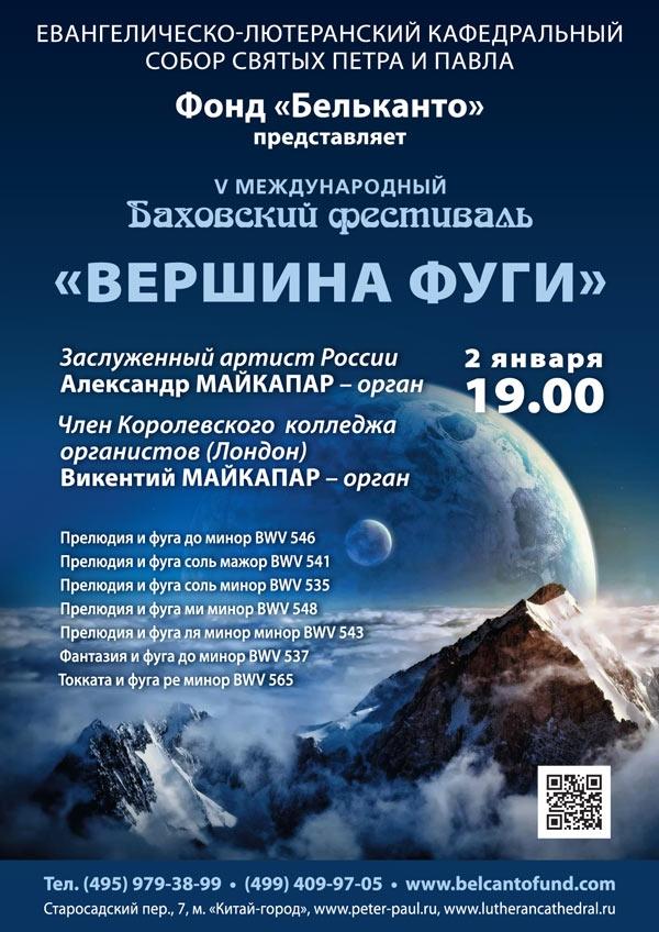 Вершина-фуги_рассылка