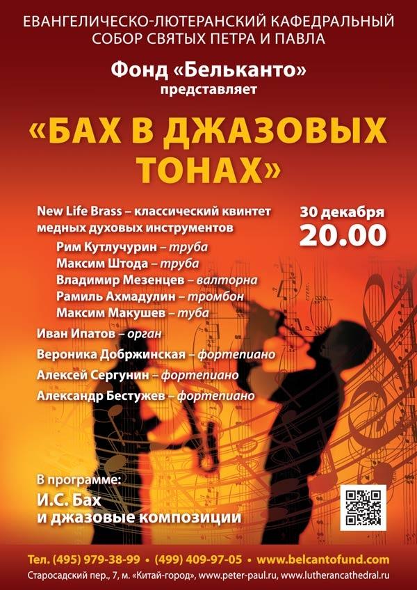 Бах-в-джазовых-тонах_рассылка (1)