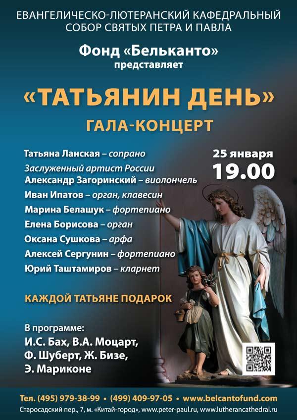 Татьянин-день_рассылка