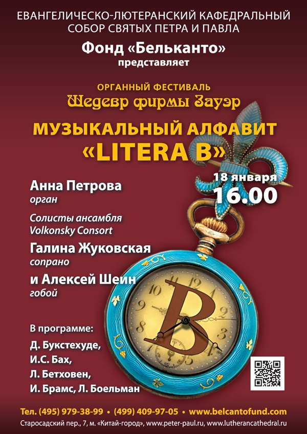Litera-B_рассылка