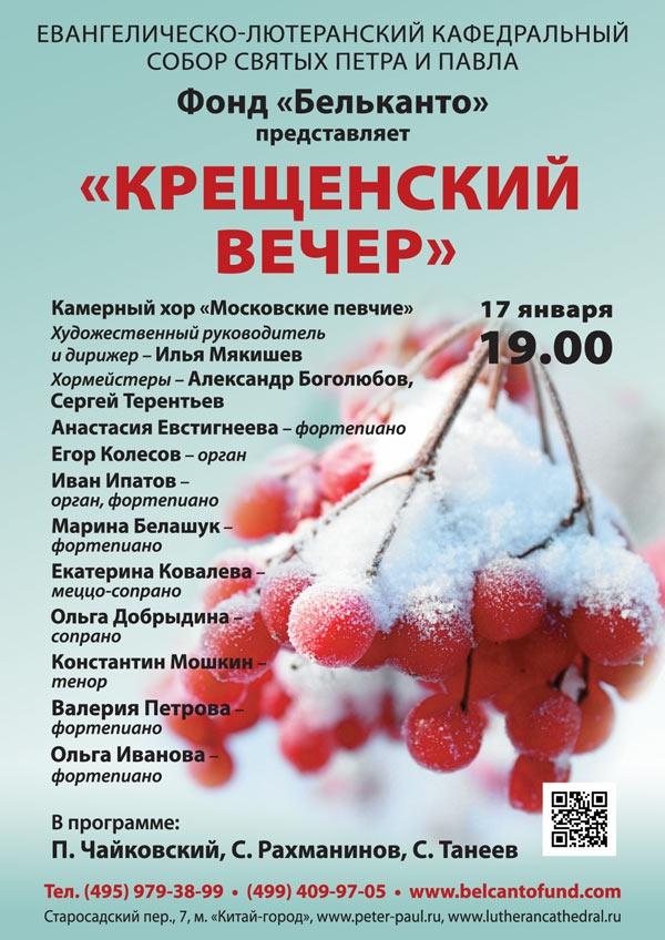 Крещенский-вечер_рассылка (2)