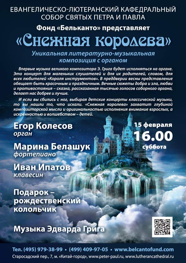 Снежная-королева_