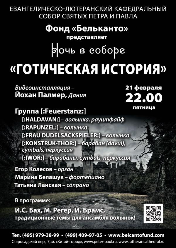 Готическая-история_рассылка