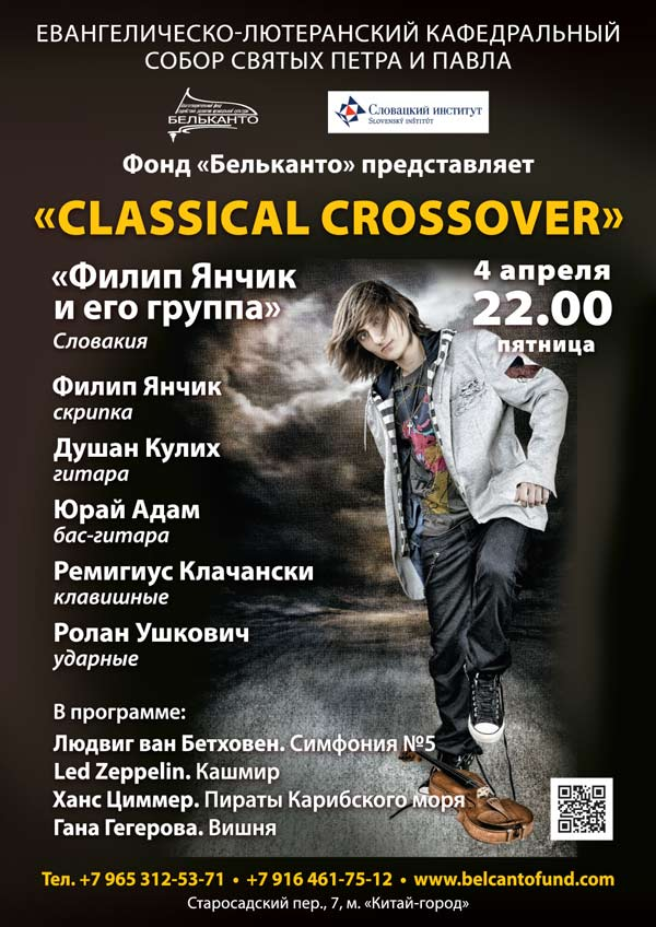 Classical-crossover_рассылка-1