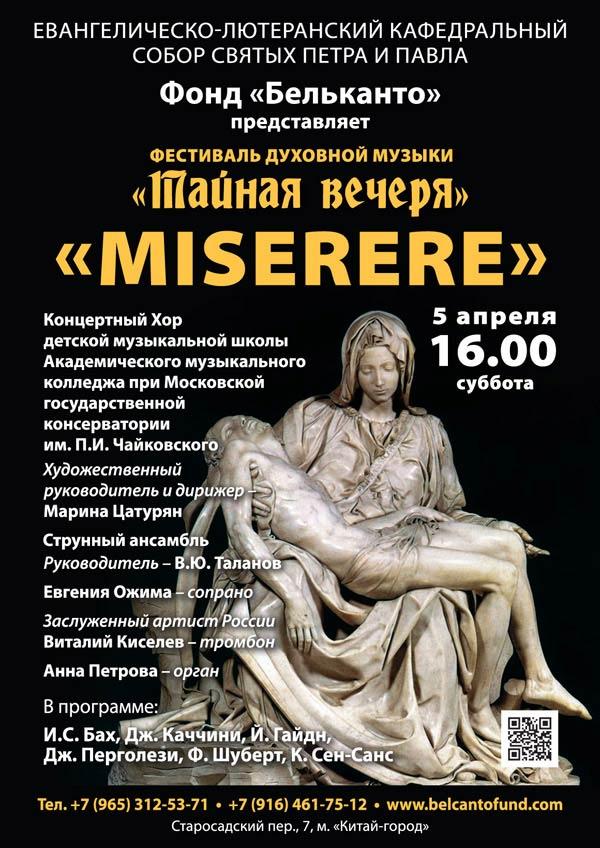 Miserere_рассылка-1