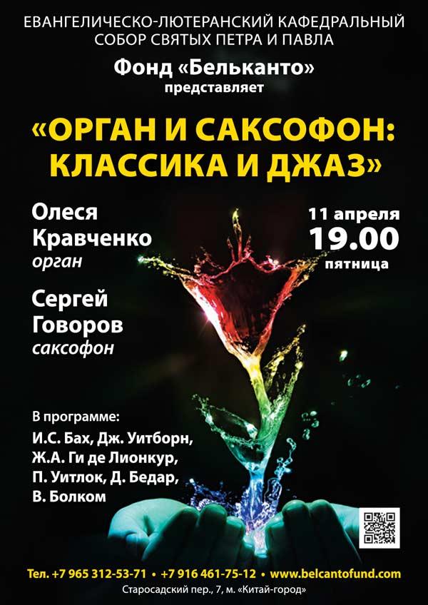 Орган-и-саксофон_рассылка