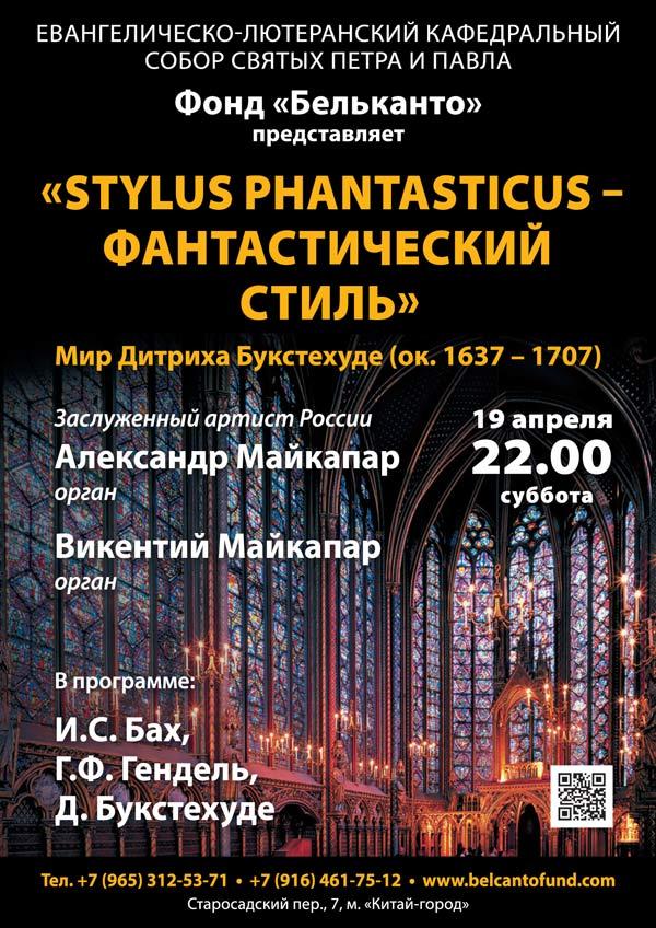 Stylus-phantasticus_рассылка