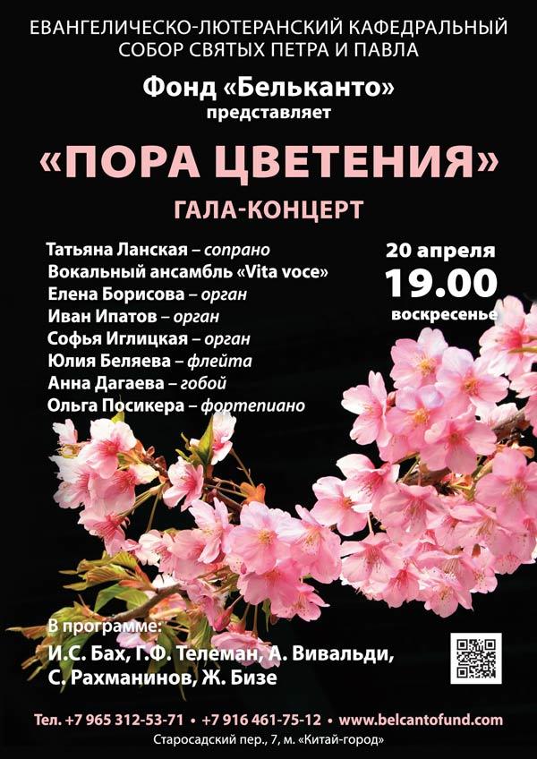 Пора-цветения_рассылка
