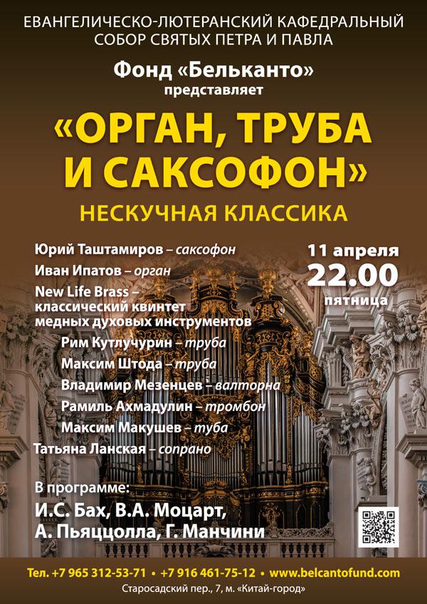 Орган,-труба-и-саксофон_рассылка