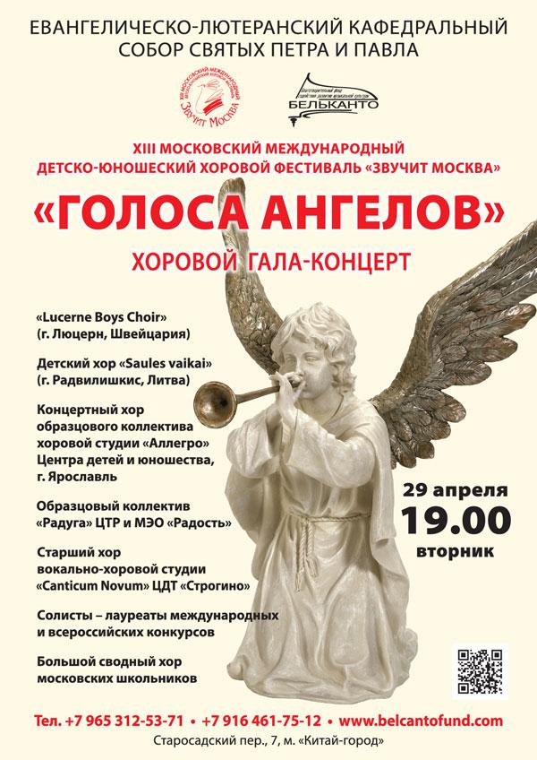 Голоса-ангелов_рассылка