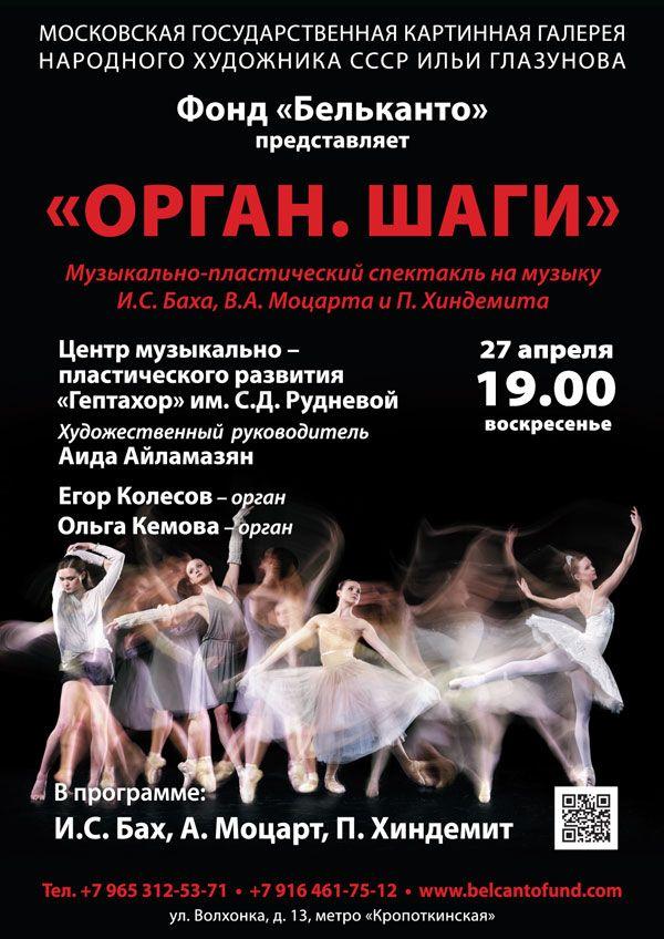 Орган-шаги_рассылка-2