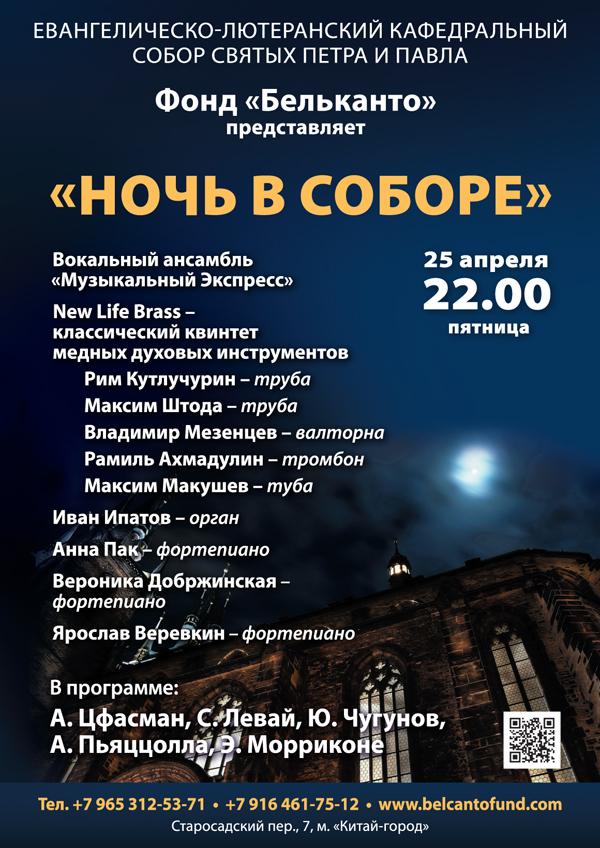 Ночь-в-соборе_рассылка