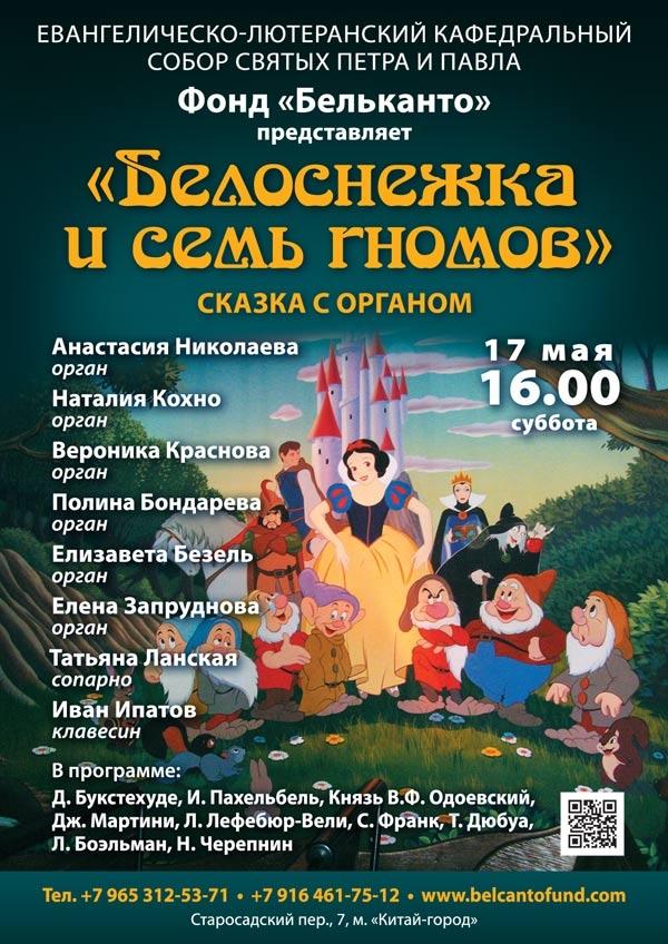 Белоснежка-и-семь-гномов_рассылка