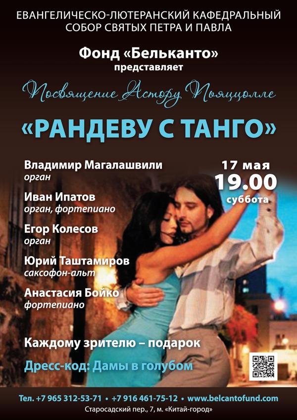 Рандеву-с-танго_рассылка (1)