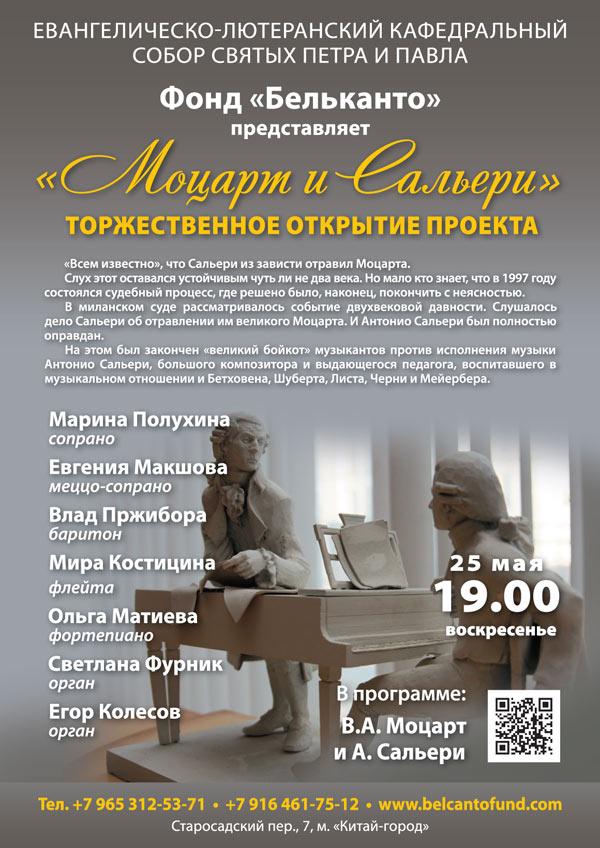Моцарт-и-Сальери_рассылка
