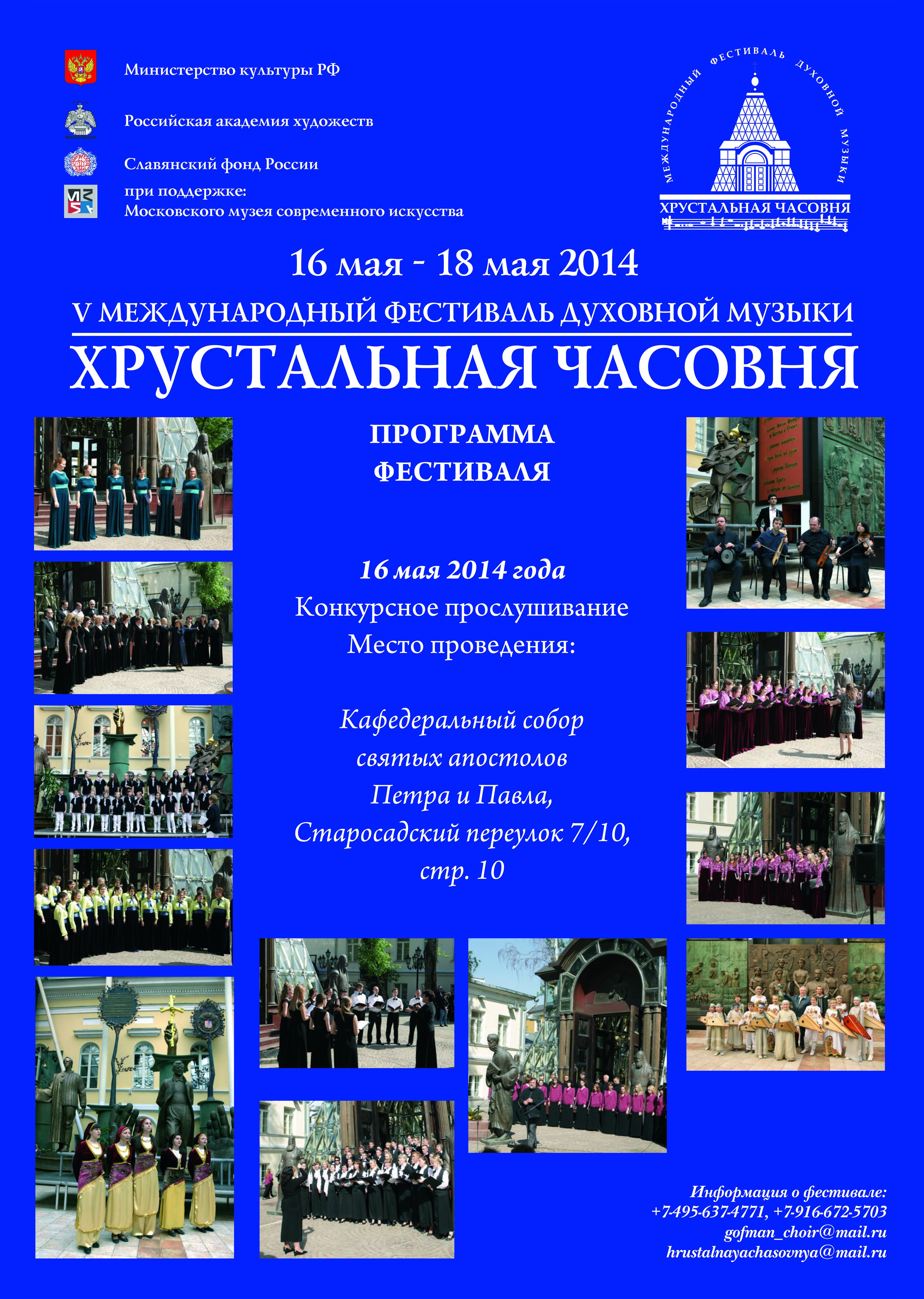 ХРУСТАЛЬНАЯ ЧАСОВНЯ 2014-16 МАЯ