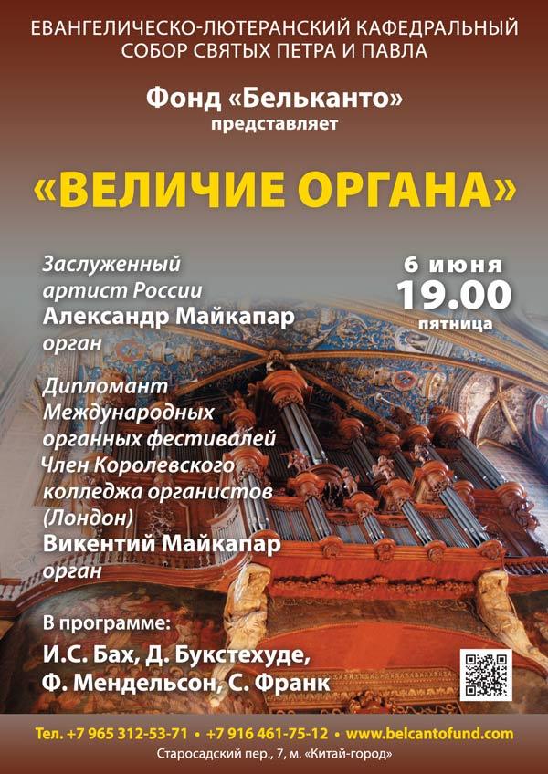 Величие-органа_6июня_рассылка