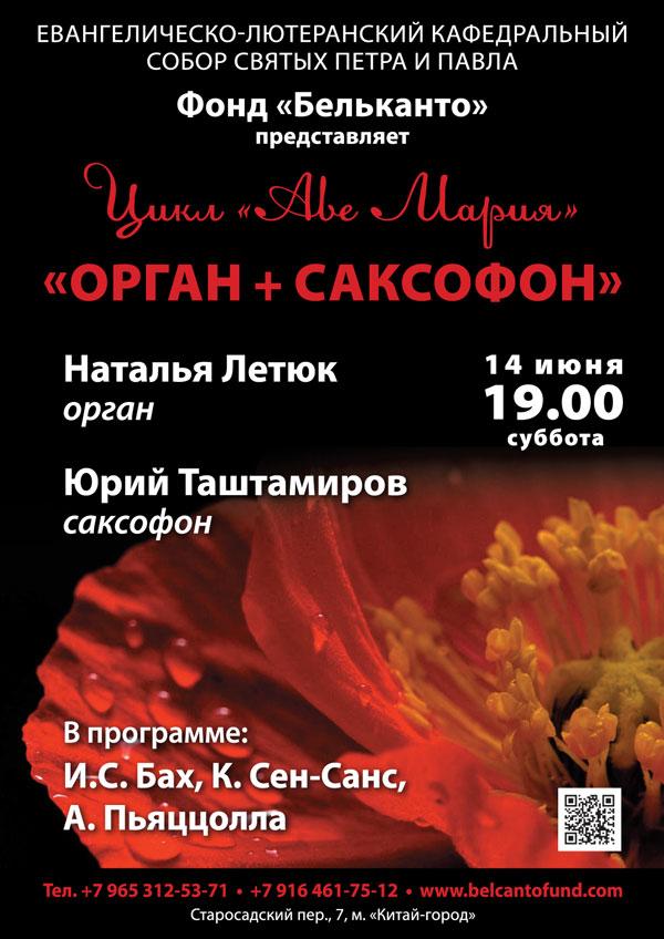 Орган+саксофон_14июня_рассылка