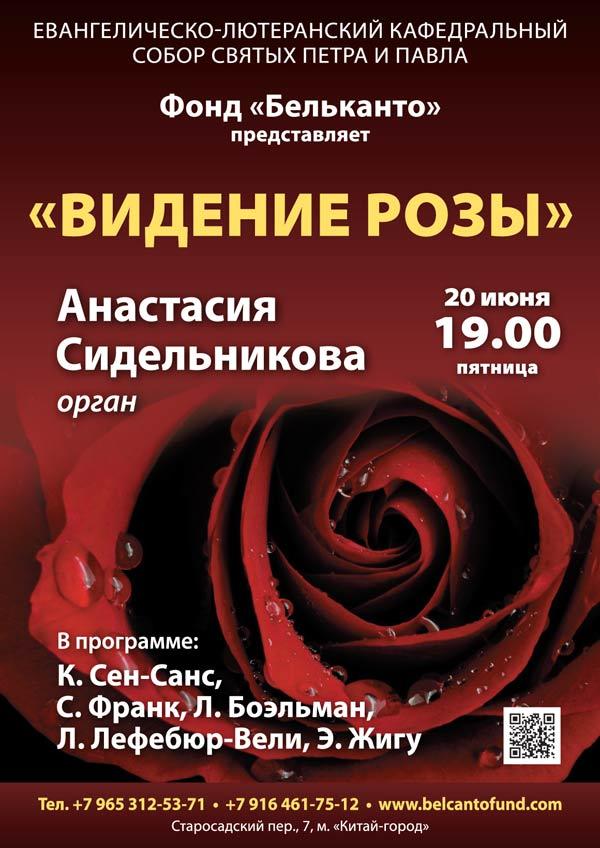 Видение-розы_рассылка