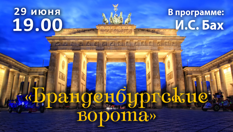 Бранденбургские-ворота