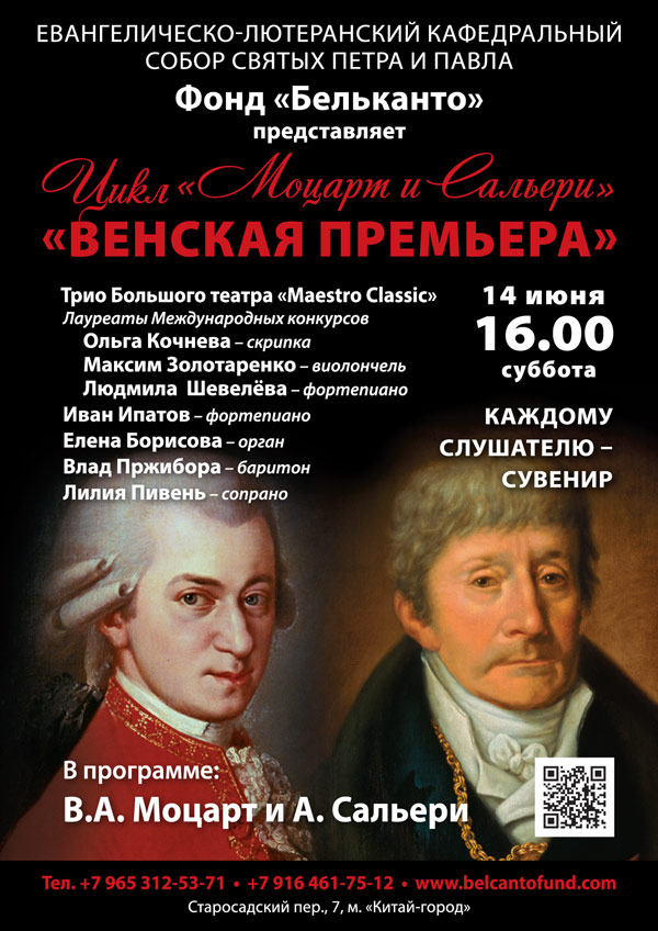 Моцарт-и-Сальери_14июня_рассылка