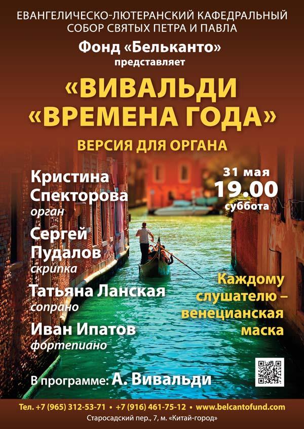 Вивальди-Времена-года_31мая_рассылка