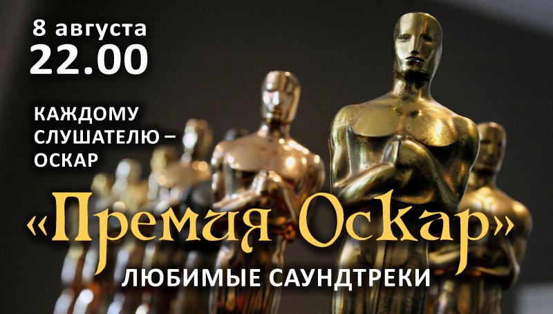 Премия-Оскар 1