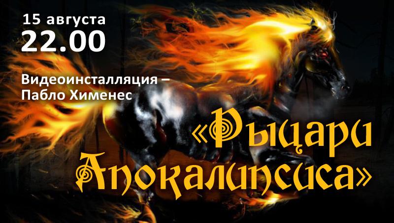 Рыцари-Апокалипсиса(1)