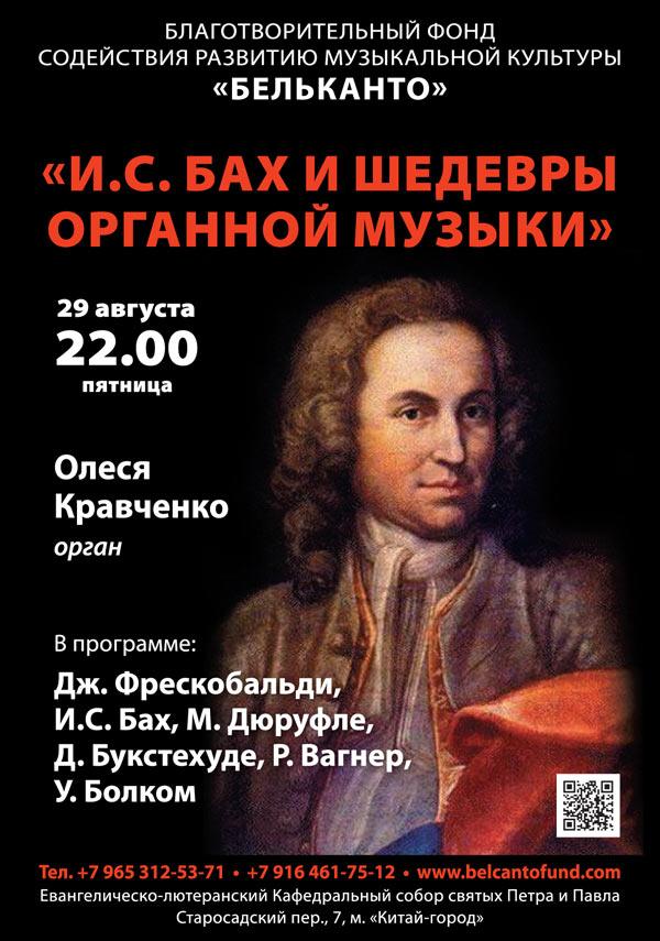 Бах-и-шедевры-органной-музыки