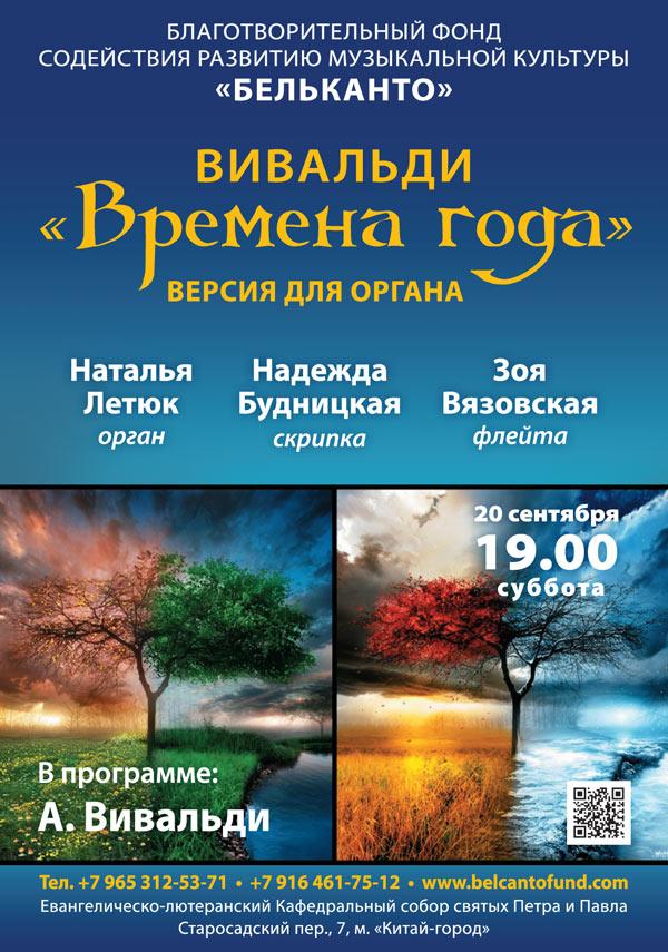 Вивальди-Времена-года-версия-для-органа_20сен