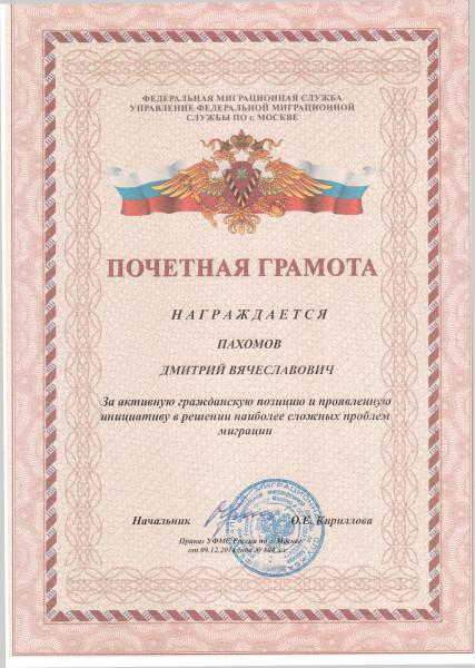 Грамота УФМС по г. Москве