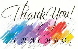 43399691_zz_THANK_YOU_4_SPASIBO