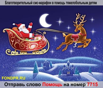santa and sleigh3