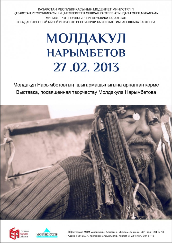 Плакат выставки Наримбетова