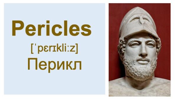 PERICLES 2.jpg