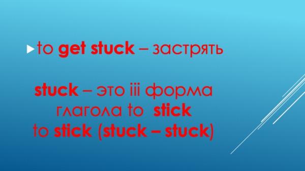 to GET STUCK .jpg
