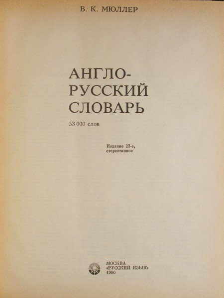 Мюллер_Англо-русский_словарь.JPG