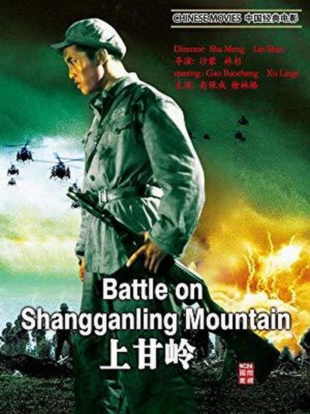 _Battle on Shangganling Mountain.jpg