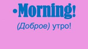 02 MORNING.jpg