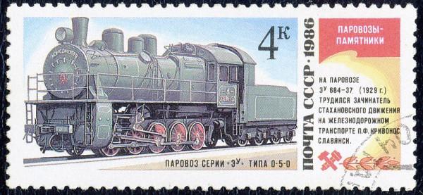 800px-1986._Паровоз_серии_Зу_типа_0-5-0._Славянск