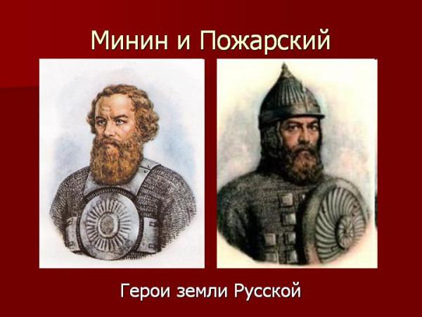 minin_pogarsky_1