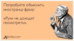 atkritka_1350405268_273.jpg