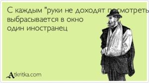 atkritka_1403743380_820.jpg