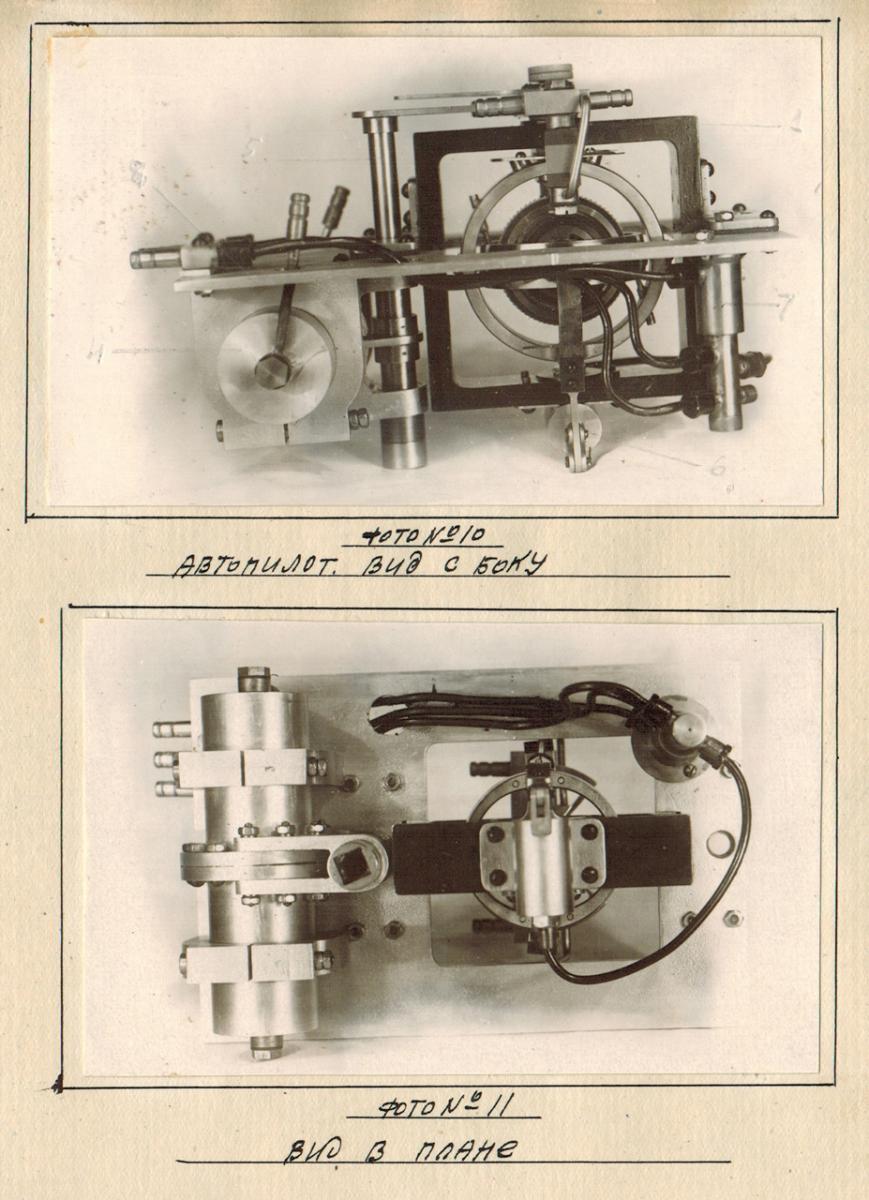 Курсовой гироскоп и пневматический цилиндр управления рулем.