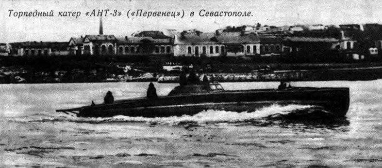 """Первый советский торпедный катер АНТ-3 """"Первенец""""."""