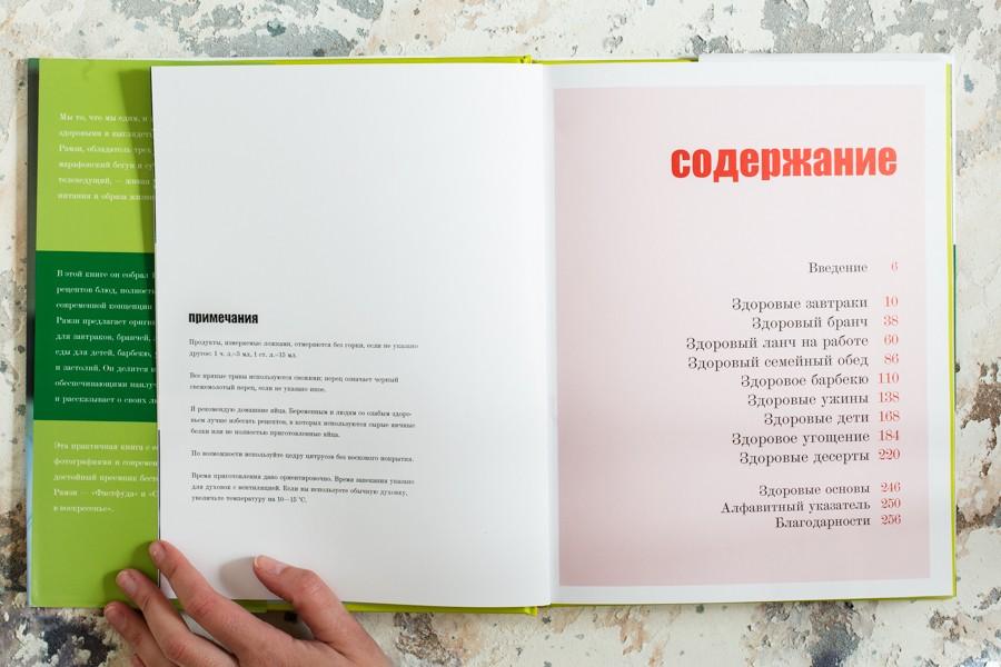 Книги гордона рамзи здоровый аппетит скачать | wonimportance. Tk.