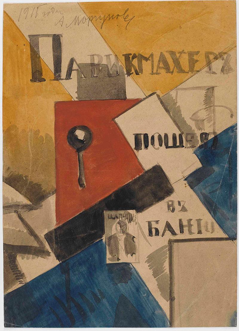 Алексей Моргунов. Футуристическая композиция. 1915 год.